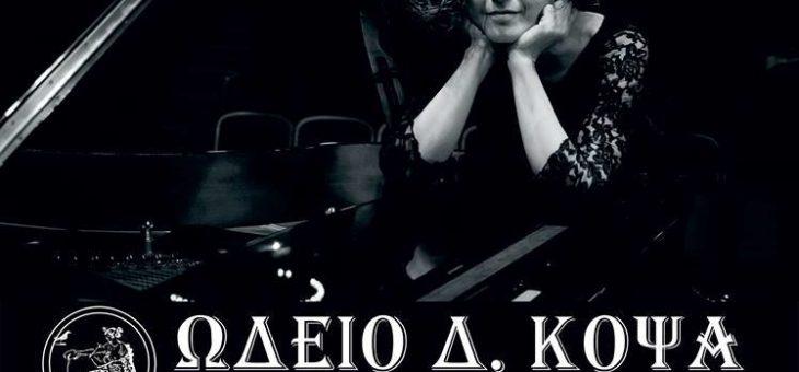 Σεμινάρια πιάνου από το Ωδείο Δ. Κόψα