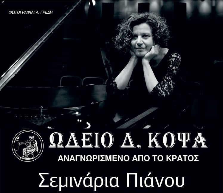 kopsas.gr_0978